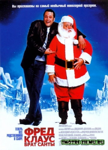 Фред Клаус, брат Санты / Fred Claus (2007) HDRip