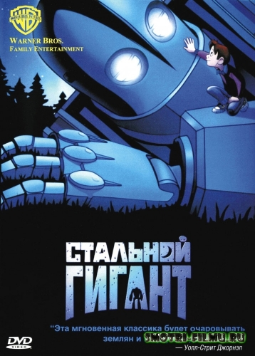 Стальной гигант / The Iron Giant (1999) HDTV