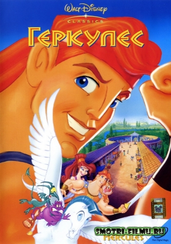 �������� / Hercules (1997) BDRip