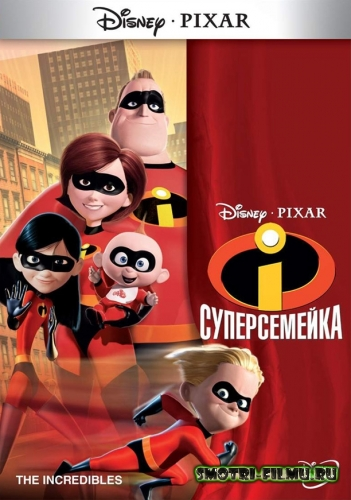 ������ � ������� ������������ / The Incredibles (2004) BDRip