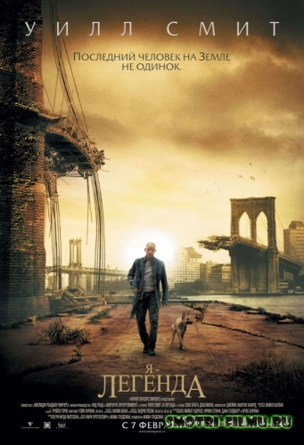 Постер к сериалу Я – легенда / I Am Legend (2007) BDRip