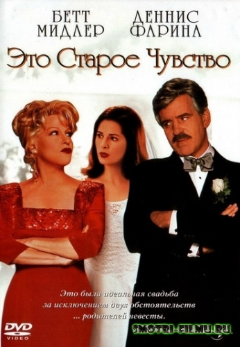 ������ � ������� ��� ������ ������� / That Old Feeling (1997) DVDRip