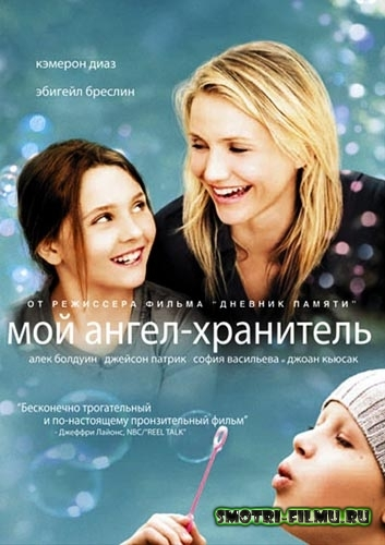 Постер к сериалу Мой ангел-хранитель / My Sister's Keeper (2009) HDRip