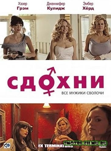 Постер к сериалу Сдохни! / ExTerminators (2009) BDRip
