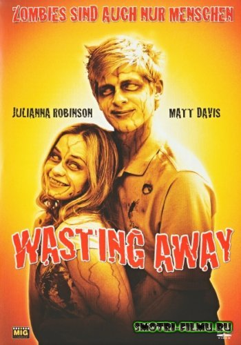 ������ � ������� ����� ���� ���� / Wasting Away (2007) DVDRip