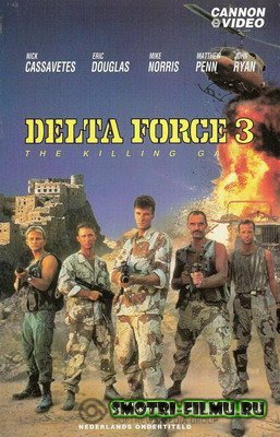 ������ � ������� ������������� ������ 3: ���� � �������� / Delta Force 3: The Killing Game (1991) DVDRip