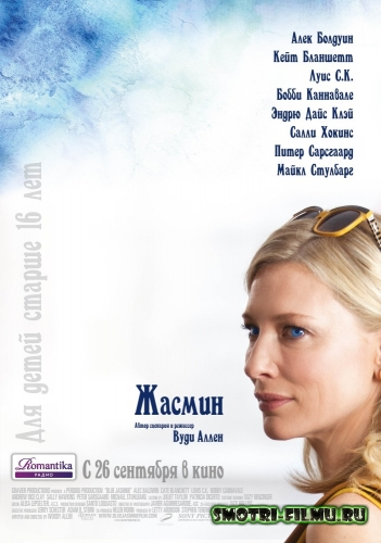 Жасмин / Blue Jasmine (2013) WEB-DLRip