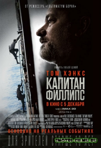 Капитан Филлипс / Captain Phillips (2013)  HDRip