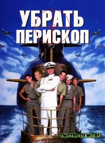 ������ � ������� ������ �������� / Down Periscope (1996)  HDTVRip