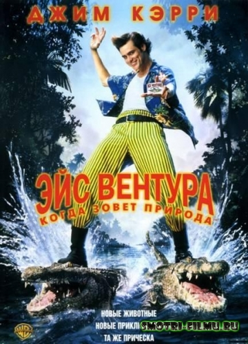 ������ � ������� ��� ������� 2: ����� ����� ������� / Ace Ventura: When Nature Calls (1995) HDTVRip