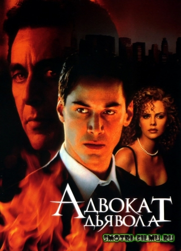 Адвокат дьявола / The Devil's Advocate (1997) BDRip