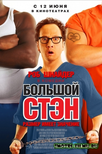 ������ � ������� ������� ���� / Big Stan (2007) BDRip