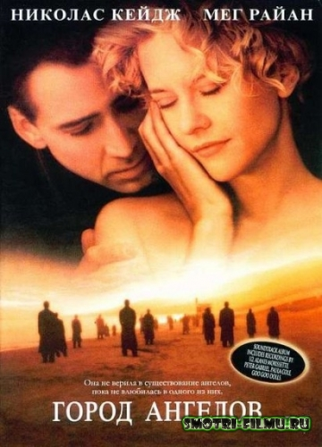 Город ангелов / City of Angels (1998) HDTVRip