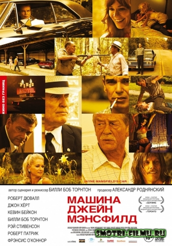 Машина Джейн Мэнсфилд / Jayne Mansfield's Car (2012) HDRip