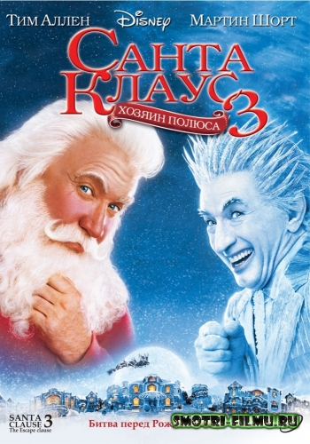 Постер к сериалу Санта Клаус 3 / The Santa Clause 3: The Escape Clause (2006) DVDRip