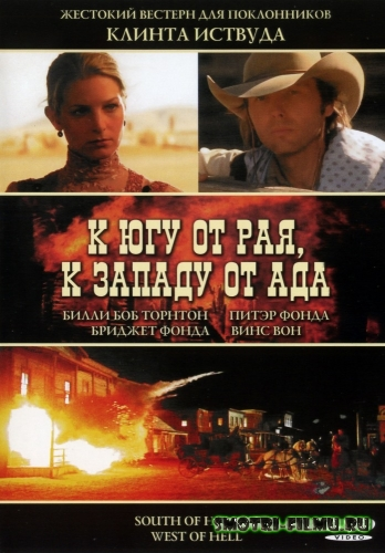 К югу от рая, к западу от ада / South of Heaven, West of Hell (2000) DVDRip