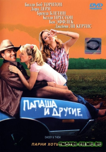 Папаша и другие / Daddy and Them (2001) DVDRip