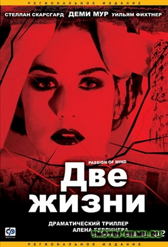 Постер к сериалу Две жизни / Passion of Mind (1999) DVDRip