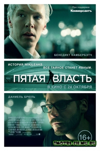 Постер к сериалу Пятая власть / The Fifth Estate (2013) HDRip