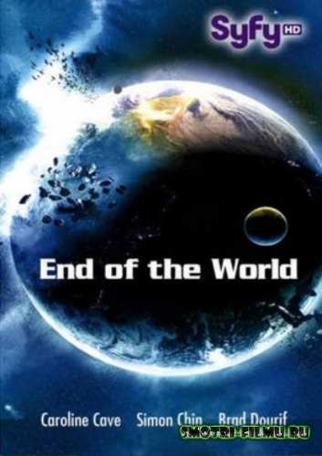 Апокалипсис / End of the World (2013) HDRip