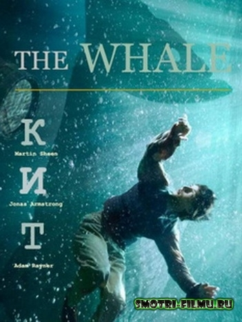 Постер к сериалу Кит / The Whale (2013) HDTVRip