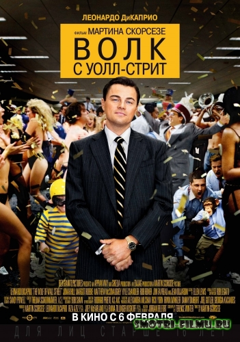 Волк с Уолл-стрит / The Wolf of Wall Street (2013) DVDScr