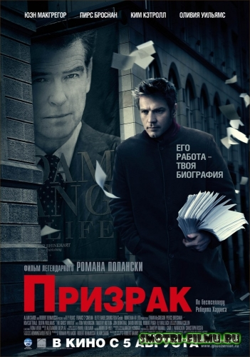 Призрак / The Ghost Writer (2010) HDRip