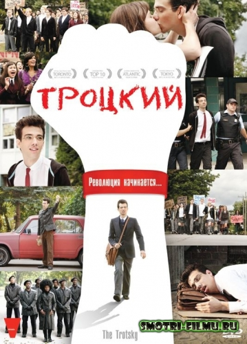 Троцкий / The Trotsky (2009) HDRip