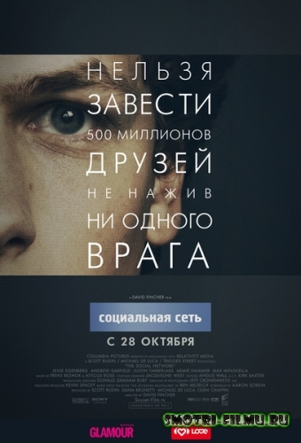 Социальная сеть / The Social Network (2010) HDRip