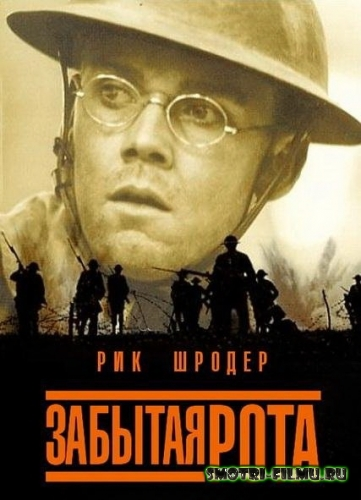 Забытая рота / The Lost Battalion (2001) DVDRip