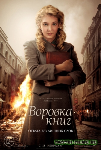 ������� ���� / The Book Thief (2013) HDRip