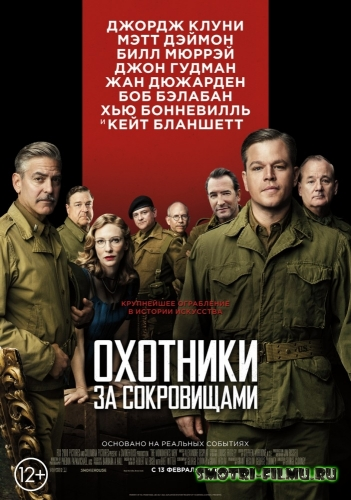 �������� �� ����������� / The Monuments Men (2014) CAMRip