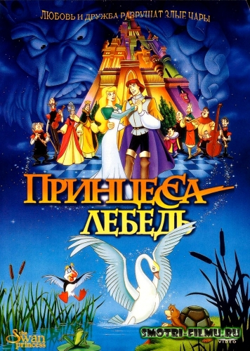 Принцесса Лебедь / The Swan Princess (1994) DVDRip