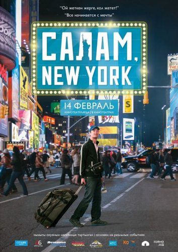 Постер к сериалу Салам, New York / Salam, New York! (2013) Кыргызстан HDRip