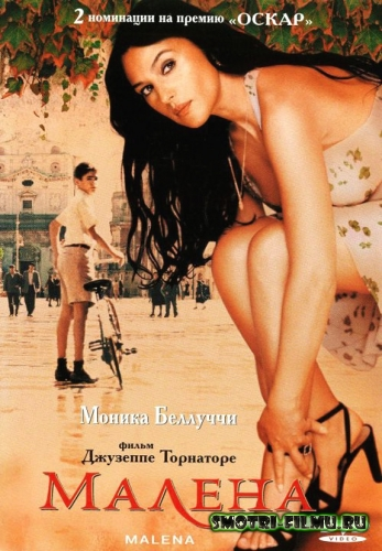 ������ / Malèna (2000) BDRip