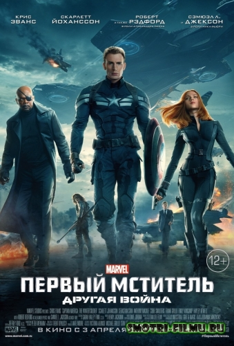 Первый мститель: Другая война / Captain America: The Winter Soldier (2014) CAMRip