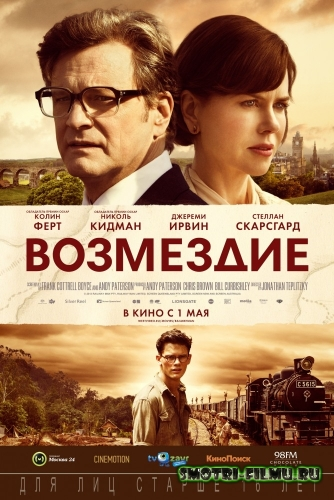 Возмездие / The Railway Man (2013) HDRip