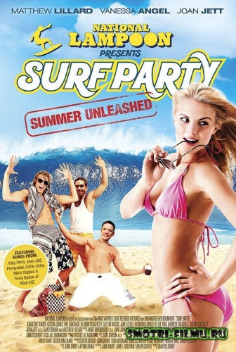 Пляжная вечеринка / National Lampoon Presents: Surf Party (2013) HDRip