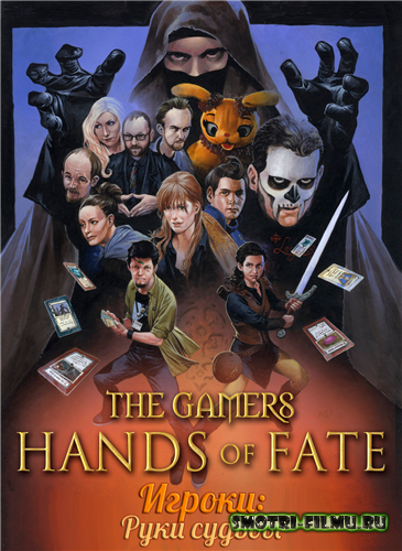 Игроки: Руки судьбы / The Gamers: Hands of Fate (2013) WEBRip