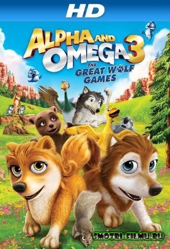 Альфа и Омега 3 / Alpha and Omega 3: The Great Wolf Games (2014) WEB-DLRip