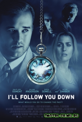 Я выслежу тебя / I'll Follow You Down (2013) WEB-DLRip