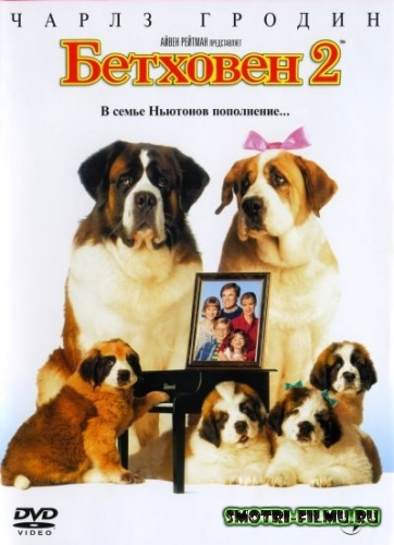 ������ � ������� ��������2 / Beethoven's 2nd (1993) DVDRip