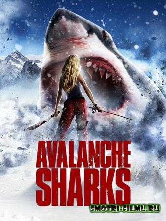 Горные акулы / Avalanche Sharks (2013) BDRip