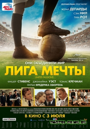 Лига мечты / United Passions (2014) WEB-DLRip