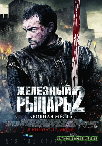 Железный рыцарь 2 / Ironclad: Battle for Blood (2013) BDRip