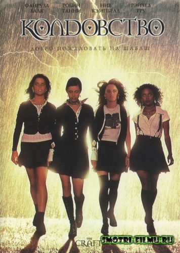 Колдовство / The Craft (1996) DVDRip