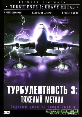 ������ � ������� �������������� 3: ������ ������ / Turbulence 3: Heavy Metal (2001) BDRip
