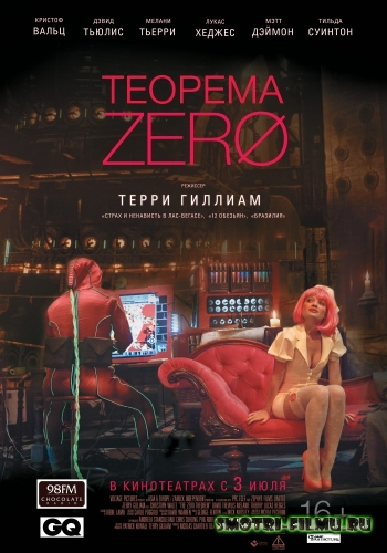 ������� ���� / The Zero Theorem (2013) BDRip