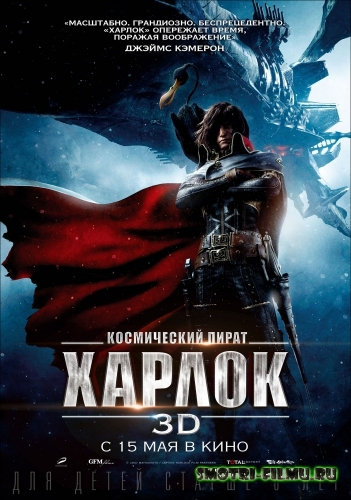 ����������� ����� ������ / Space Pirate Captain Harlock (2013) BDRip