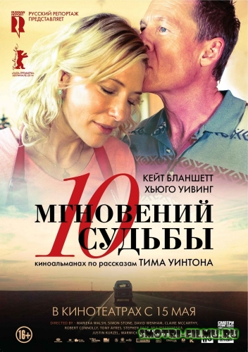 ������ � ������� 10 ��������� ������ / The Turning (2013) WEBRip